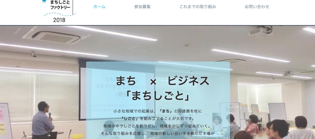 machishigotojissenjyuku-1