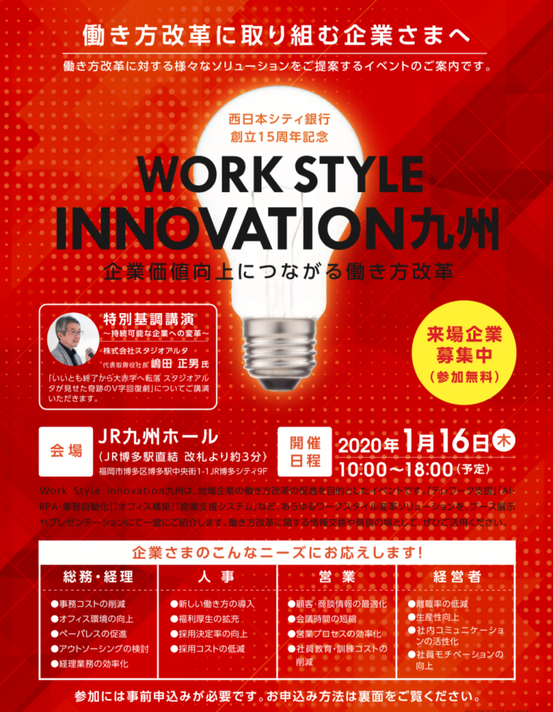 workstyleinnovationkyushu-1
