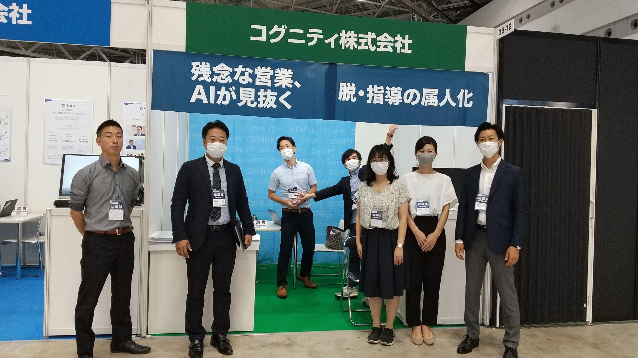 営業支援EXPO