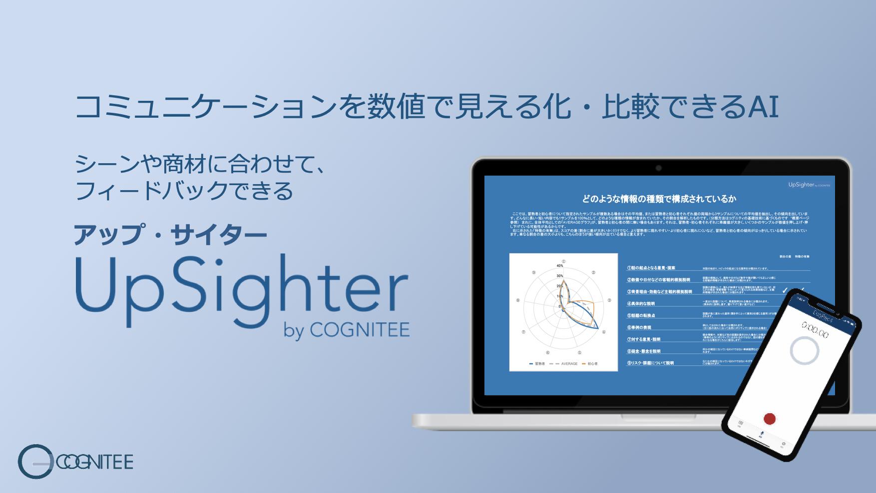 UpSighter
