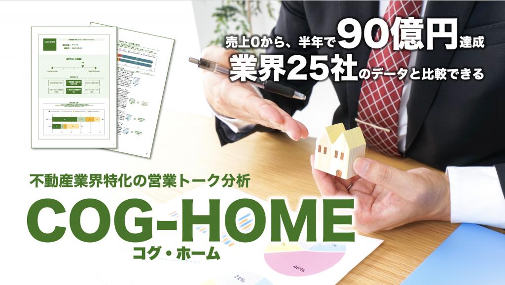 img-COG-HOME