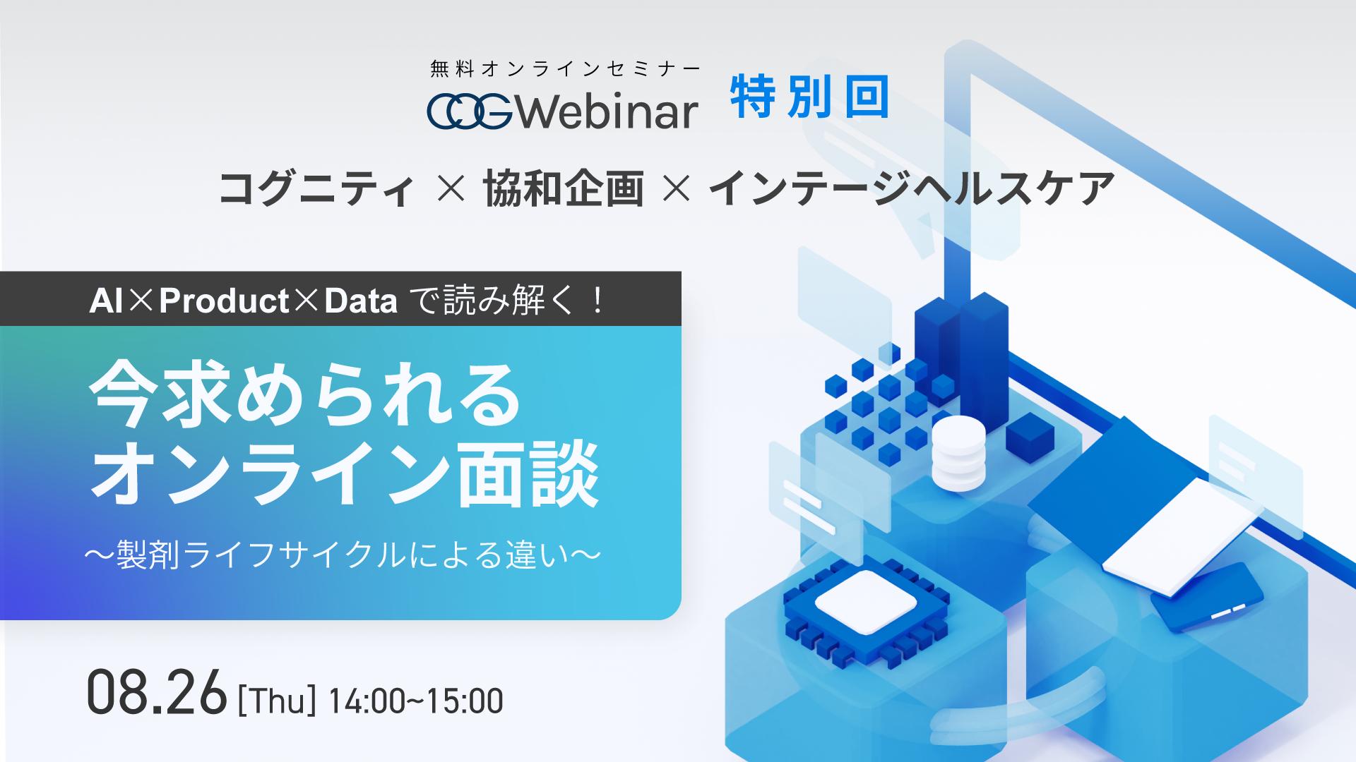 無料オンラインセミナーCOG Webinar特別回