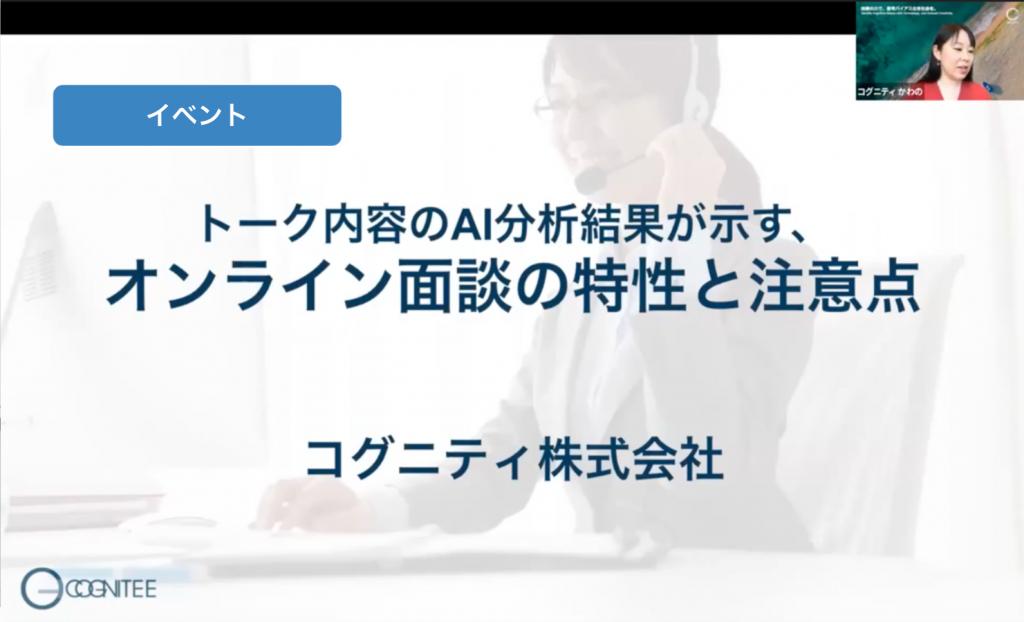 3社合同ウェビナー1