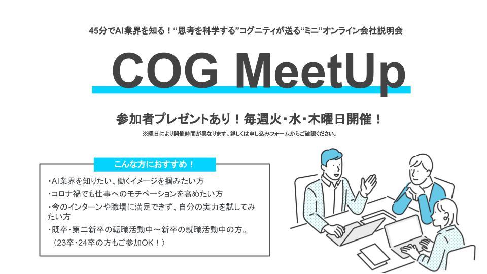 COGMeetUp-image-1